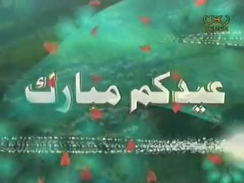 Mp3 تحميل عيدك مبارك محمد الحرازي أغنية العيد من التراث اليمني النادر أغنية تحميل موسيقى