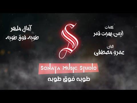 تحميل موسيقى طوبة فوق طوبة امال ماهر mp3