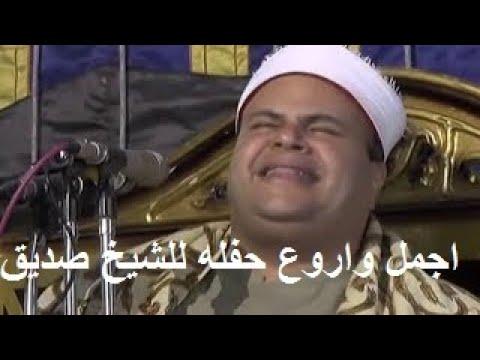 تحميل الشيخ صديق محمود صديق المنشاوى mp3