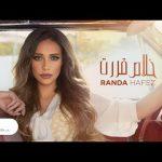 Randa Hafez Khalas Kararet Video Lyrics 2019 راندا حافظ خلاص قررت