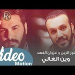 نور الزين غزوان الفهد وين الغالي حصريا النسخه الاصليه