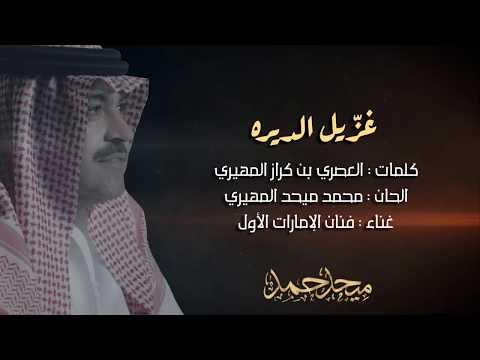 تحميل اغاني ميحد حمد عود mp3