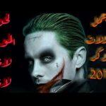 الجوكراجمل مقولات الجوكرالتي عشقها الجميع مع لحن الموت لاي لايجوكر 2019The Joker