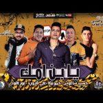 مهرجان عايشها نضيف حمو بيكا حسن شاكوش نور التوت مهرجانات 2020