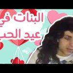 عمرو مسكون البنات في عيد الحب Girls in valentine