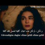 أغنية الحلقة 7 من مسلسل زهرة الثالوث مترجمة بصوت البطلة ايبرو شاهين Ölem Ben Ebru Şahin