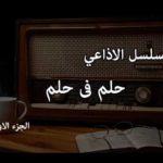 المسلسل الاذاعي السودانى حلم فى حلم الجزء الاول