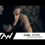 STAN Χτύπα STAN Xtypa Official Music Video 4k
