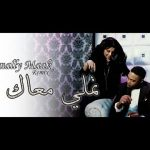 Tamally Maak Remix تملي معاك Amr Diab Cover by MIRAY feat Jay Soul EXCLUSIVE music video