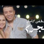 Mostafa Kamel Mogrem Official Music Video مصطفي كامل مجرم