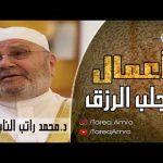 اعمال تجلب الرزق الواسع الدكتور محمد راتب النابلسي