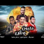 زيزو الدخلاوى مهرجان مليون وش وخلق افاعى