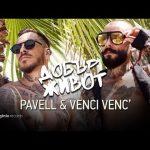 Pavell Venci Venc Dobar Zhivot Добър живот Official Video