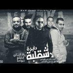 الافاتار مهرجان دايرة شقلبة 2019 زياد الإيرانى شواحة التاجو توزيع على الغندور 2019