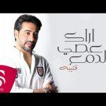 اراك عصي الدمع قتيبه حصريا 2019