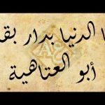 قصيدة لعمرك ما الدنيا بدار بقاء لأبو العتاهية