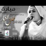 مياده قمرالدين طلق النار New 2019 اغاني سودانية 2019