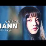 GIDLE HANN Alone Arabic sub أغنية جي آيدل الجديدة مترجمة النطق