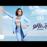 Diana Haddad Gamalo Lyrics 2019 ديانا حداد جمالو