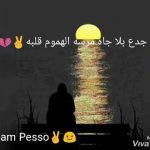 محمد منير جدع بلا جاه مرسه الهموم قلبه حاله واتس حزينه