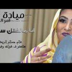 مياده قمر الدين انا ما لفتك ساي New 2019 اغاني سودانية 2019