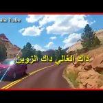 أغنية شعبية قديمة داك حبيبي داك الزوين
