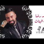 جديد محمد رضى زينة البنات zinet lebnat mohamed reda