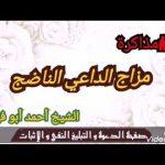 مذاكرات هامة في جهد الدعوة والتبليغ للشيخأحمد بدر