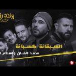 أغنية السبقانة كسبانة أغنية فيلم ولاد رزق ٢ محمد الفنان وإسلام الأبيض حالات واتس اب