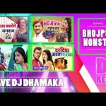 Bhojpuri Nonstop Dj Song 2019 Wave Dj Dhamaka Audio jukebox