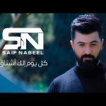 سيف نبيل كل يوم الك اشتاق حصريا 2019