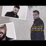 باسل العزيز مليان حب مليان اوديو حصري