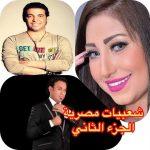 كوكتيل اجمد أغاني شعبي 2019 و مهرجانات 2019