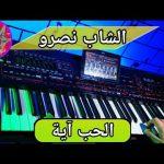 Cheb Nasro Elhob Aya اغنية الجيل الذهبي الحب اية الشاب نصرو