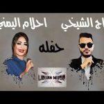 جديد الفنانه احلام اليمني و سراج الشيخي 2020 يادنيا دواره حفله
