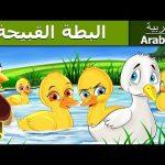 البطة القبيحة الأطفال قصص ما قبل النوم قصص قبل النوم 4k UHD Arabian Fairy Tales