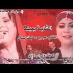 جديد شابة يمينة Duoحمزة سكيكدي أغنية أه يا لميمة 2018 Hamza Yamina Lamima