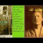 قصة ريا وسكينة الحقيقية أقوال وإعترافات الشيخ أحمد العاجز وخاله وعائشة عبد المجيد
