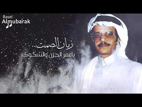 Mp3 تحميل طلال مداح زمان الصمت يا عمر الحزن والشكوى Hq أغنية تحميل موسيقى