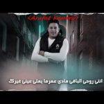 مهرجان يا ام عود جامد مأدى - مع حسن شاكوش حمو بيكا