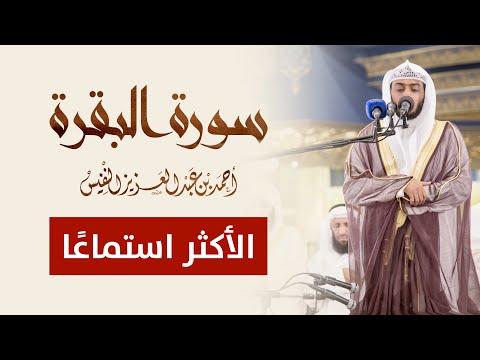 الشيخ هزاع البلوشي mp3 تحميل
