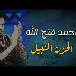 اغاني البندول احمد فتح الله سمعنا