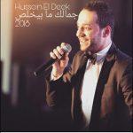 اغاني حسين الديك جمالك ما بيخلص