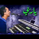 حمو اسماعيل ياربي أغنيه الموسم 2019 قناة Aghan3 Noby