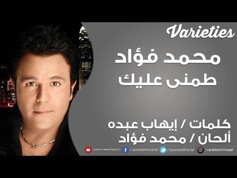 تحميل اغنية القلب الطيب محمد فؤاد mp3
