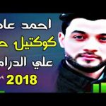 احمد عامر وياسمين عادل قمرنا يا