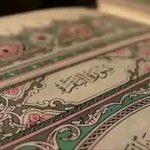 الشيخ محمد البراك سورة البقرة كاملة