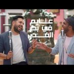 مهرجان عايم في بحر الغدر غناء احمد عزت وعلي سماره 2020
