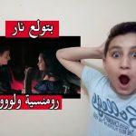 حازم الصدير بتولع نار كلمات Hazem Al Saeer Betwale Nar Lyries