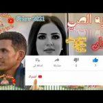 جديد الفنان عبد النور ود الاشيبة كم سألت علبك 2020 تصميم المغربى 309852659967334